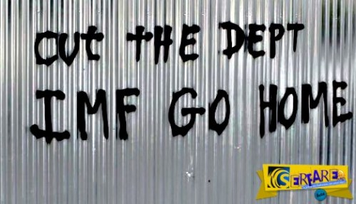 Τα επτά λάθη του ΔΝΤ στην Ελλάδα!