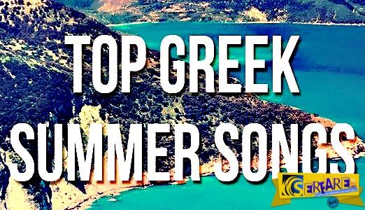 Τα αθάνατα καλοκαιρινά ελληνικά τραγούδια!