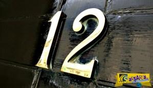 Δείτε το μυστήριο του αριθμού 12
