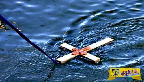 Θεοφάνεια: Γιατί πετάμε το σταυρό στη θάλασσα …