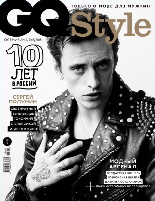 Sergei-Polunin-2017-GQ-Style-Russia-Cover-Photo-Shoot-001