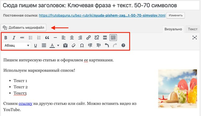 Редактор WordPress