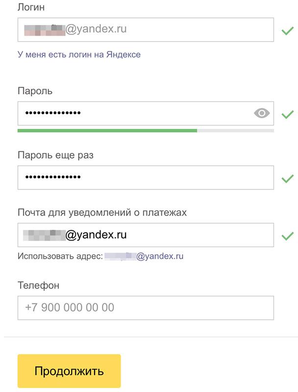 Регистрация через Яндекс почту