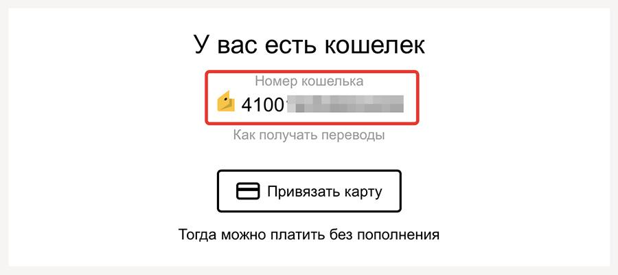 Изображение - Как оформить кошелек яндекс деньги 3-koschelek-yandex-dengi