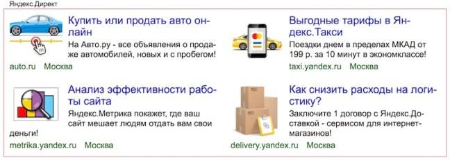 пример рекламы РСЯ от Яндекс