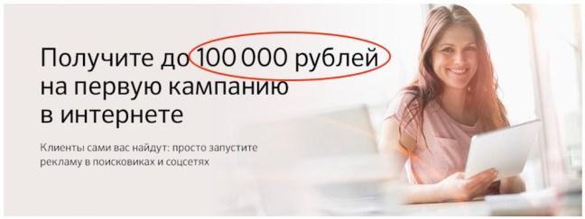 Оффер на 100 000 рублей в банке