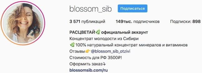 пример оформления инстаграма расцветай