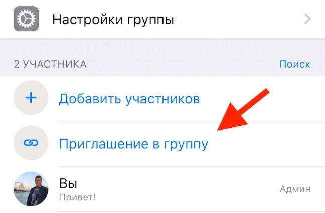 как пригласить в канал whatsapp