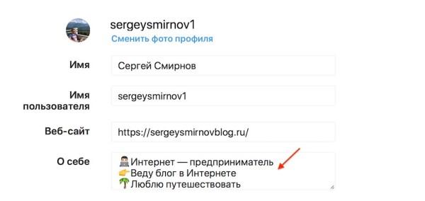 описание профиля в веб версии инстаграма