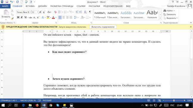 Скриншот документа