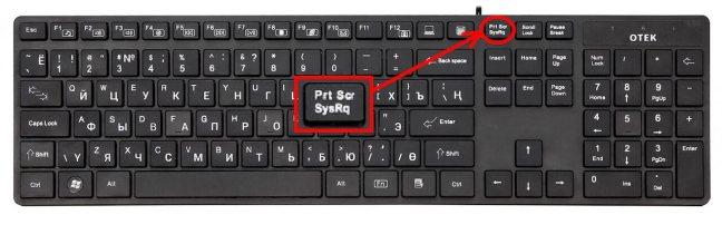 скриншот на клавиатуре виндовс