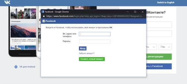 логин и пароль в фейсбук