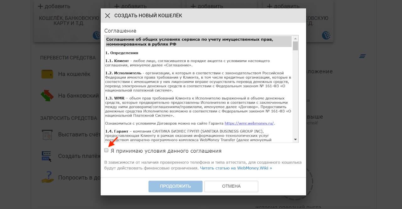 hogyan lehet webmoney-t készíteni az interneten)