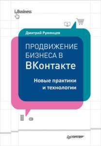 Продвижение бизнеса в ВКонтакте