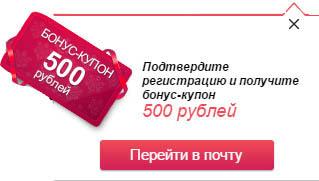 промокод в 500 рублей