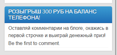 условия конкурса 300 рублей на телефон