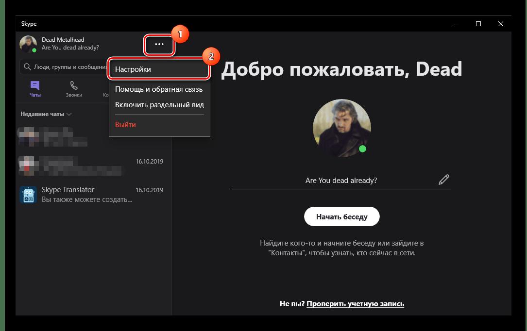 Toegang tot Skype-instellingen