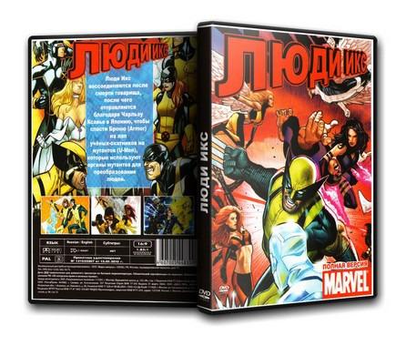 Сериал Люди Икс купить dvd диск 5 сезонов заказав на нашем ...