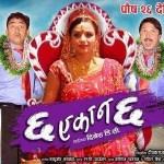 Chha Ekan Chha promotion in Jire Khursani, Tito Satya and Meri Bassai