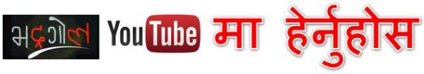 bhadragol in youtube