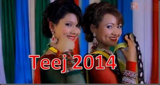 teej 2014 song choro janmela