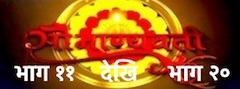 saubhagyawoti 11 to 20