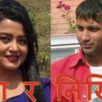 Rekha Thapa & Nikhil Upreti