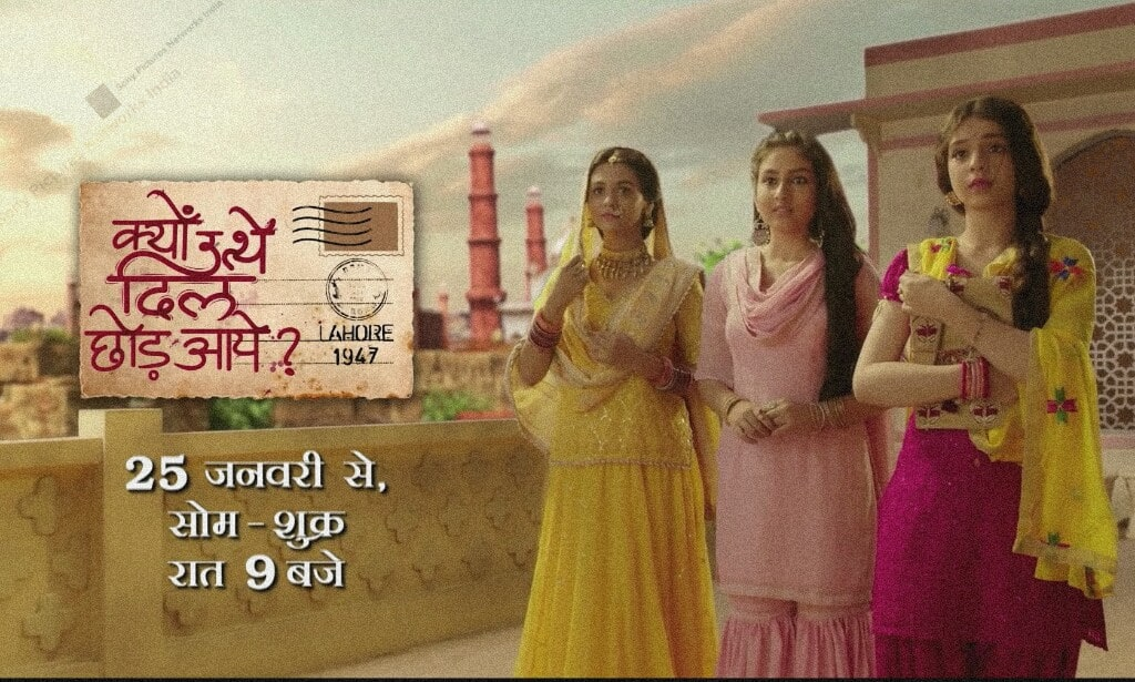 kyun utthe dil chhod aaye is a new show telecasted on Sony TV.