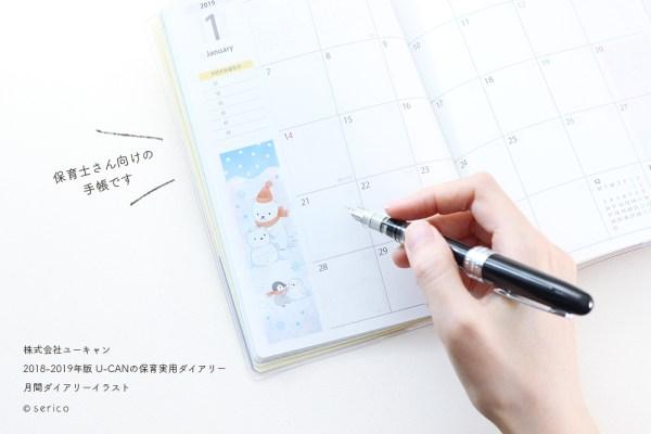 2018-2019年版 U-CANの保育実用ダイアリー(株式会社ユーキャン)