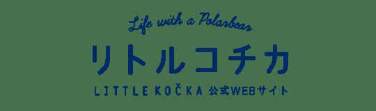 リトルコチカ公式サイト