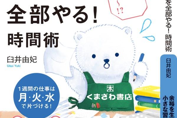 くまざわ書店限定全面オビ・店内POP(日本経済新聞出版社)