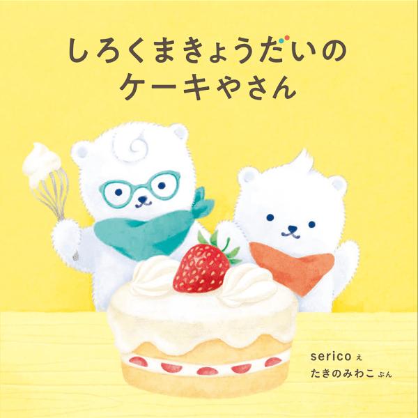 「しろくまきょうだいのケーキやさん」(白泉社)