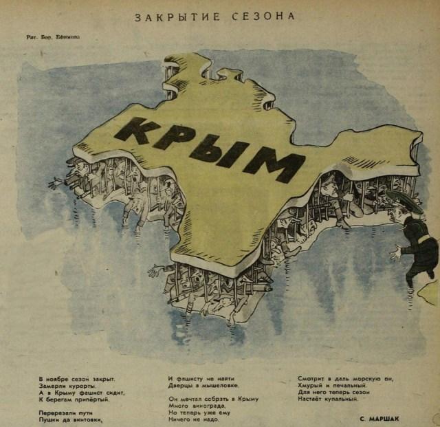 «Закрытие сезона», Самуил Маршак