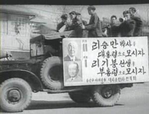 3.15 대선 선거운동, 1960년