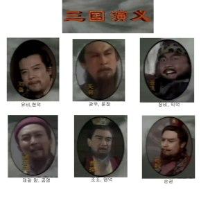 중국 대하드라마  삼국지