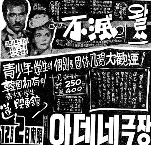 아데네 극장 개관 광고, 1961