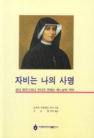 성녀 Faustina 일기