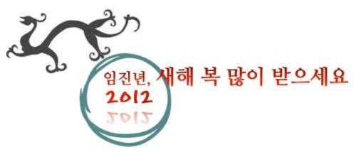 HappyNewYear-2012-1