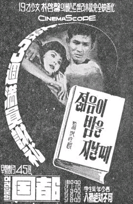 박계형 원작 영화, 젊음이.. 1964년 3월