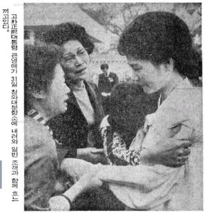 1979년, 부모를 잃은 장녀, 박근혜