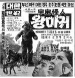 monster-wang-2