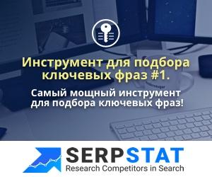 Serpstat