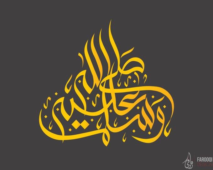 Wallpaper Arab