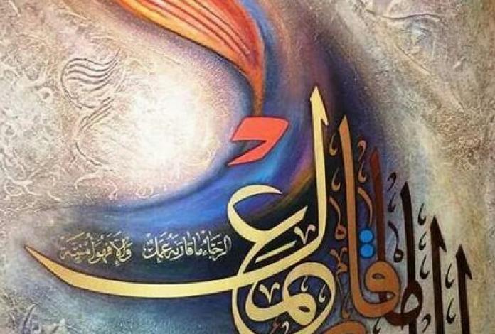 40 Gambar Kaligrafi Islami yang Mempesona dan Khat Kaligrafi yang Populer di Dunia