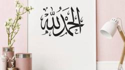 10 Ayat Al-Qur'an yang Menjelaskan Tentang Pentingnya Beryukur