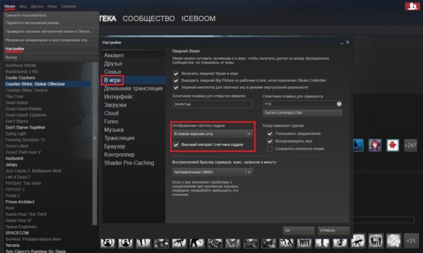 Как посмотретьFPS в CS:GO с помощью счетчика FPS Steam?