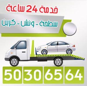 ارقام ونشات الكويت