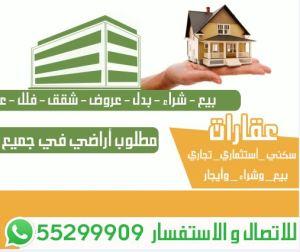 بيوت للبيع
