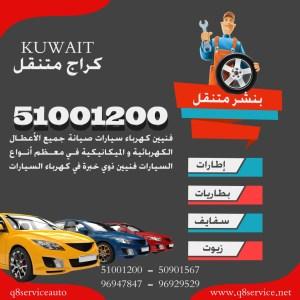 مناطق الكويت بنشر و كراج