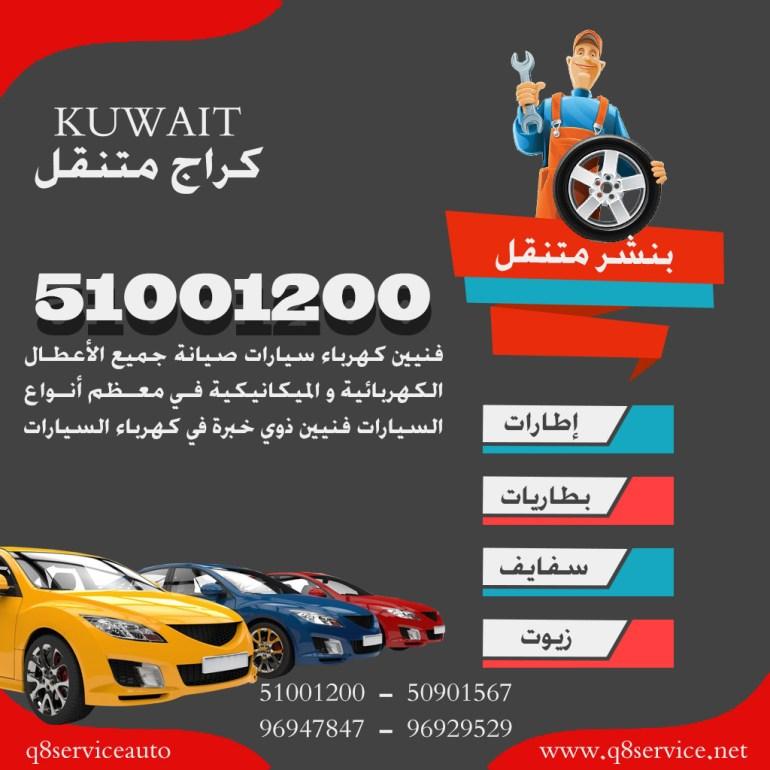 بطاريات سيارات قرطبة السرة ضاحية عبدالله السالم